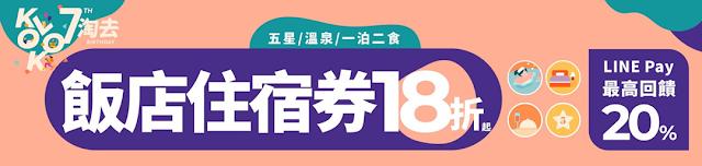 KLOOK九月秋冬特輯溫泉飯店優惠住宿券+LINE Pay最高回饋20%!