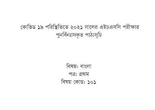Bangla-1st-hsc-2021