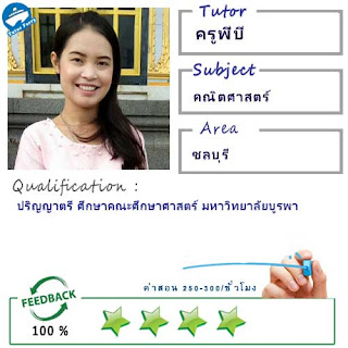 ครูพี่บี (ID : 13462) สอนวิชาคณิตศาสตร์ ที่ชลบุรี