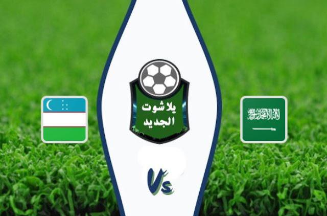 المنتخب السعودي يعود بانتصار قاتل من طشقند (3-2) على أوزبكستان، في إطار التصفيات المزدوجة لمونديال 2022
