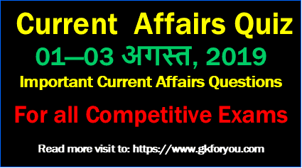 hindi-gk-current-affairs