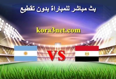 مباراة مصر والارجنتين