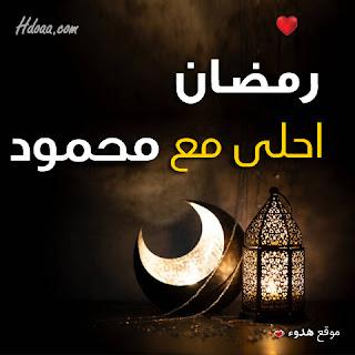 بوستات رمضان احلى مع محمود صور اسم محمود