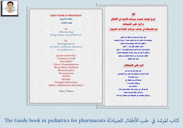 كتاب المرشد في  طب الأطفال للصيادلة The Guide book in pediatrics for pharmacists