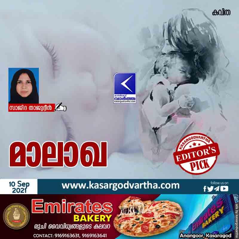 Kerala, Kasaragod, Poem, Mother,Care, Malakha.