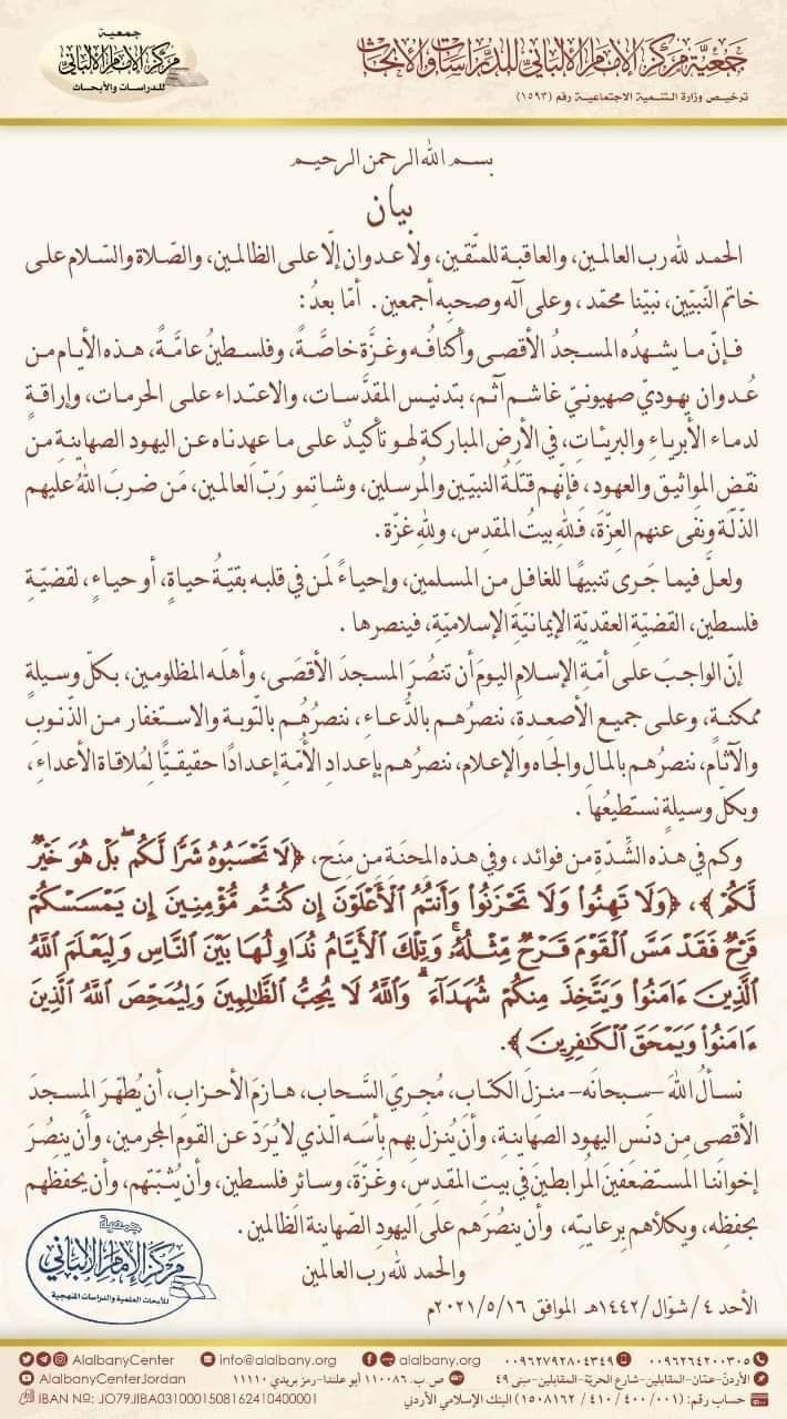Seruan Ulama Markaz Imam Al Albani Yordania Untuk Menolong Muslimin Di Palestina
