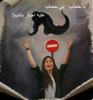 http://neveshtehayatefeh.blogspot.fr/2014/06/blog-post.html