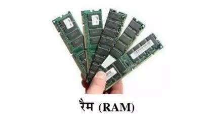 रैण्डम एक्सेस मैमोरी ( Random Access Memory - RAM ) क्या है ?