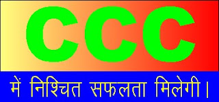 100 Most Important Full Form for CCC Examination in 2021