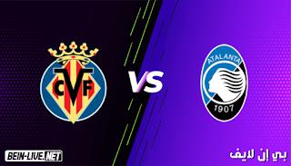 مشاهدة مباراة فياريال وأتلانتا بث مباشر اليوم بتاريخ 14-09-2021 في دوري أبطال أوروبا