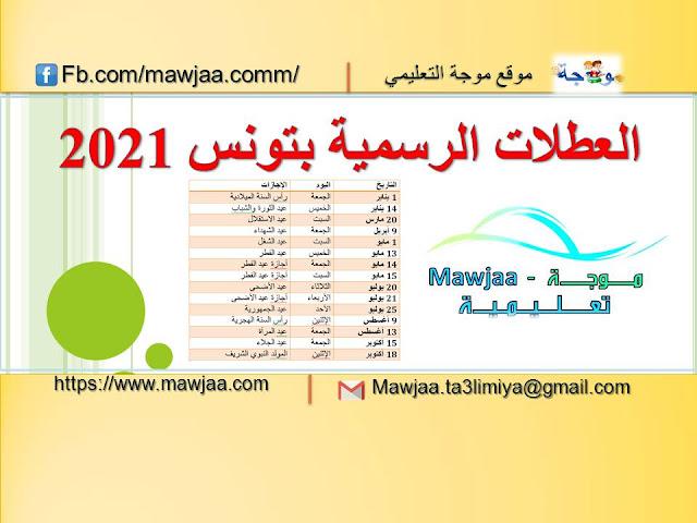 العطلات الرسمية بتونس 2021