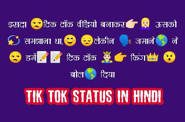 Tik Tok Status, Tik Tok Status In Hindi, Tik Tok Whatsapp Status, Funny Tik Tok Status