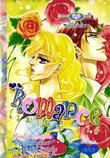 ขายการ์ตูนออนไลน์ Romance เล่ม 116