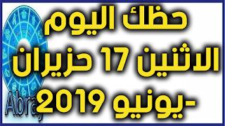 حظك اليوم الاثنين 17 حزيران-يونيو 2019