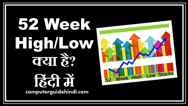 52 Week High/Low क्या है?