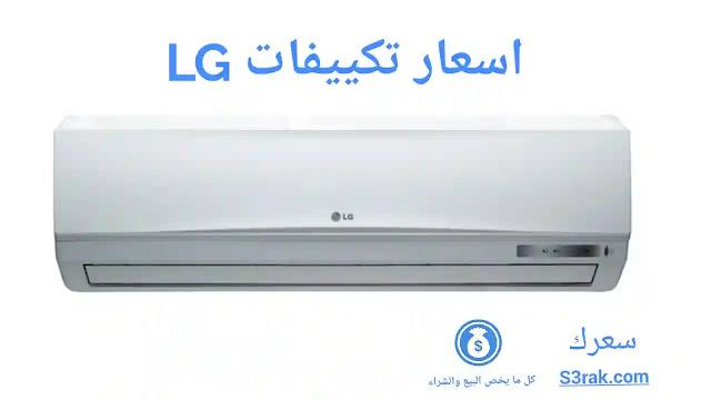 اسعار تكييف LG في مصر 2021 بالمميزات والعيوب وآراء المستخدمين السابقين
