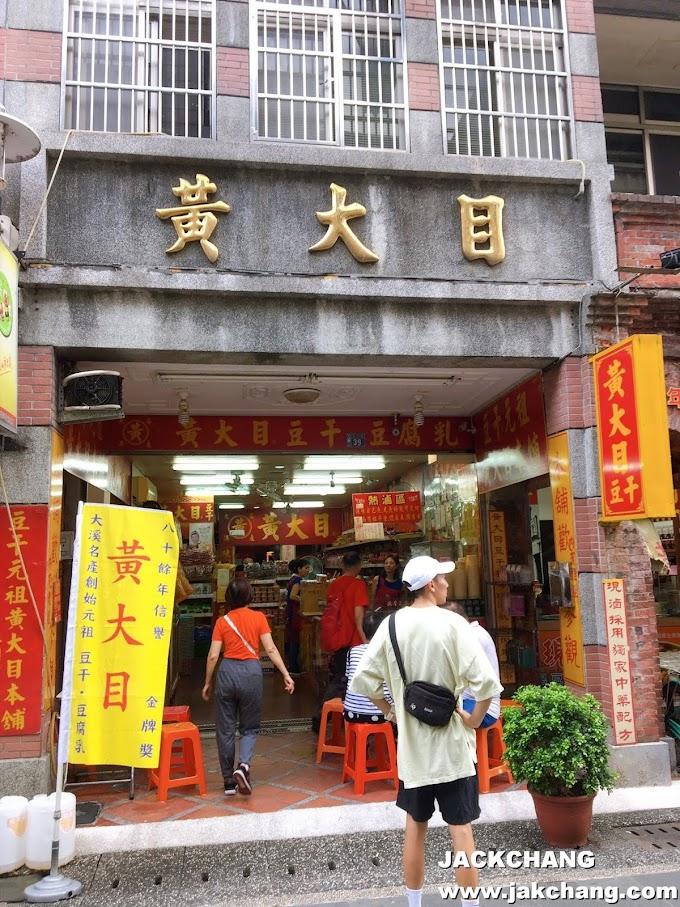 食|桃園大溪老街-黃大目豆干-熱滷豆干
