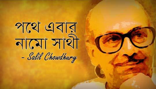 Pothe Ebar Namo Sathi - Salil Chowdhury