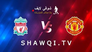 مباراة ليفربول ومانشستر يونايتد اليوم بتاريخ 01-05-2021 في الدوري الانجليزي