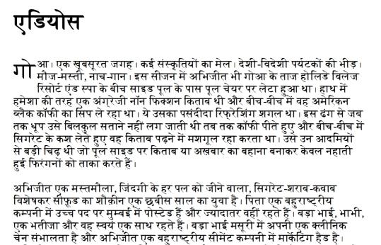 Adios Dhai Aakhar Ki Dhai Kahaniyan Hindi PDF Download Free