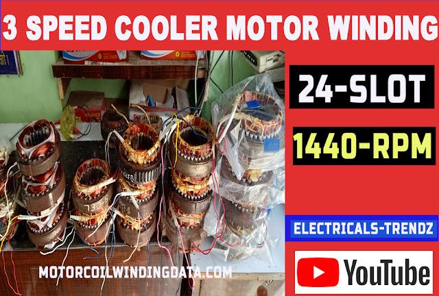 3 Speed Cooler motor winding data in hindi three speed winding coil turns 3 स्पीड वाली कूलर मोटर winding