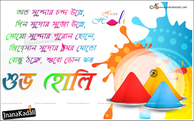Latest Bengali Holi Greetings with hd wallpapers, Bengali Holi Messages, Happy Holi Greetings Quotes in Bengali, Bengali Holi Messages, Holi Playing hd wallpapers in Bengali, Trending Holi Greetings Quotes in Bengali, Happy Holi Hd Wallpapers in Bengali Font, best Bengali Messages Greetings in Bengali
