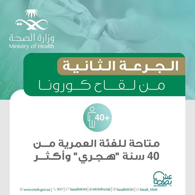 2nd dose of Corona Vaccine is now available to 40 years and more - Ministry of Health - Saudi-Expatriates.com