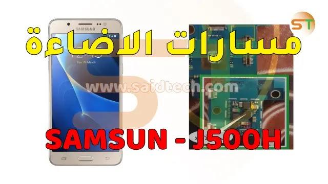 مسارات الاضاءة Samsung J5 J510H