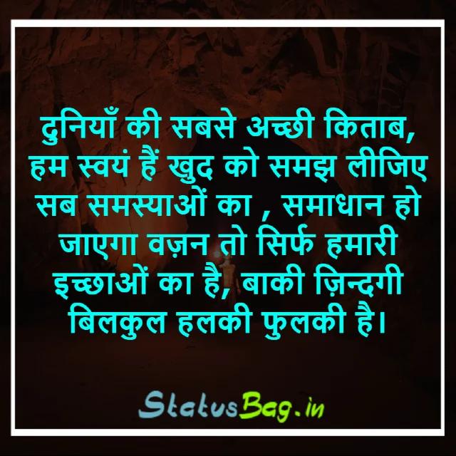 Hindi Status Collection on Life