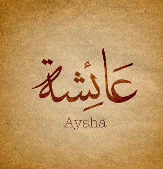 السيدة_عائشة رضي الله عنها