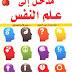 تحميل كتاب مدخل إلي علم النفس pdf عماد الزغلول و علي هنداوي