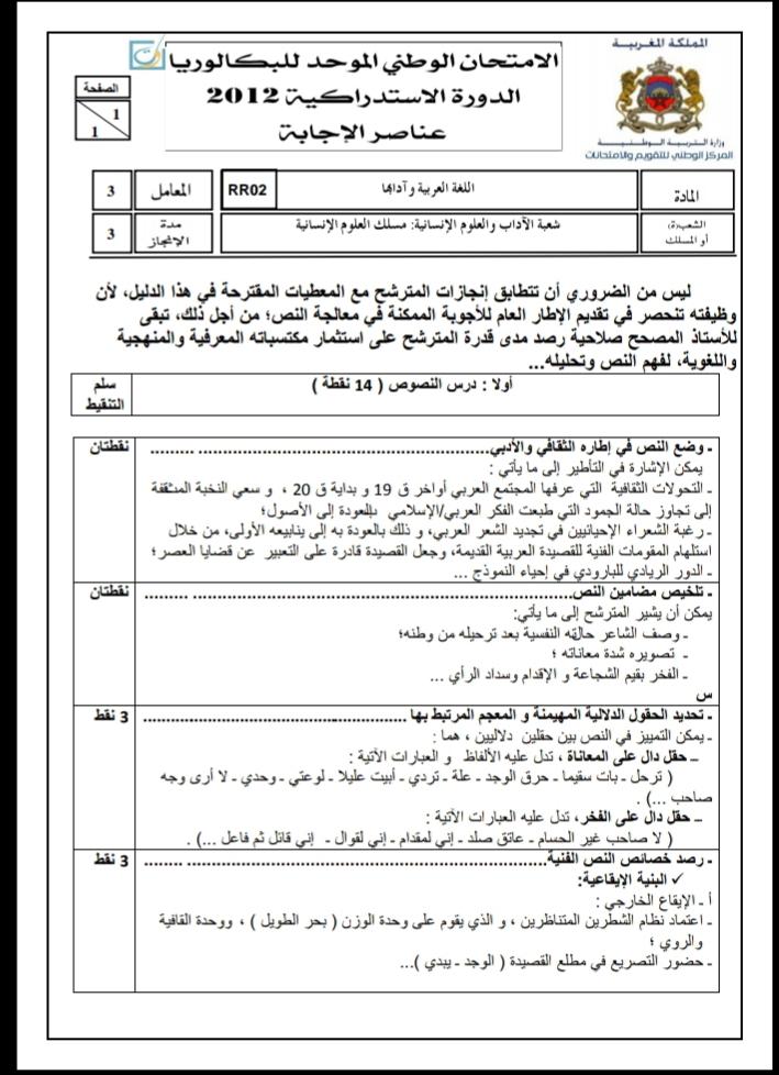 الامتحان الوطني الموحد للباكالوريا - الدورة الاستدراكية 2012؛ مادة اللغة العربية، مسلك الآداب