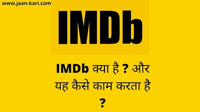 IMDb full form क्या है ? और यह कैसे काम करता है ?