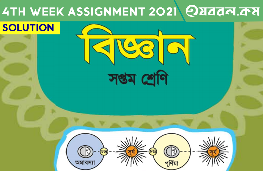 Class 7 Science 4th week assignment 2021 Solution