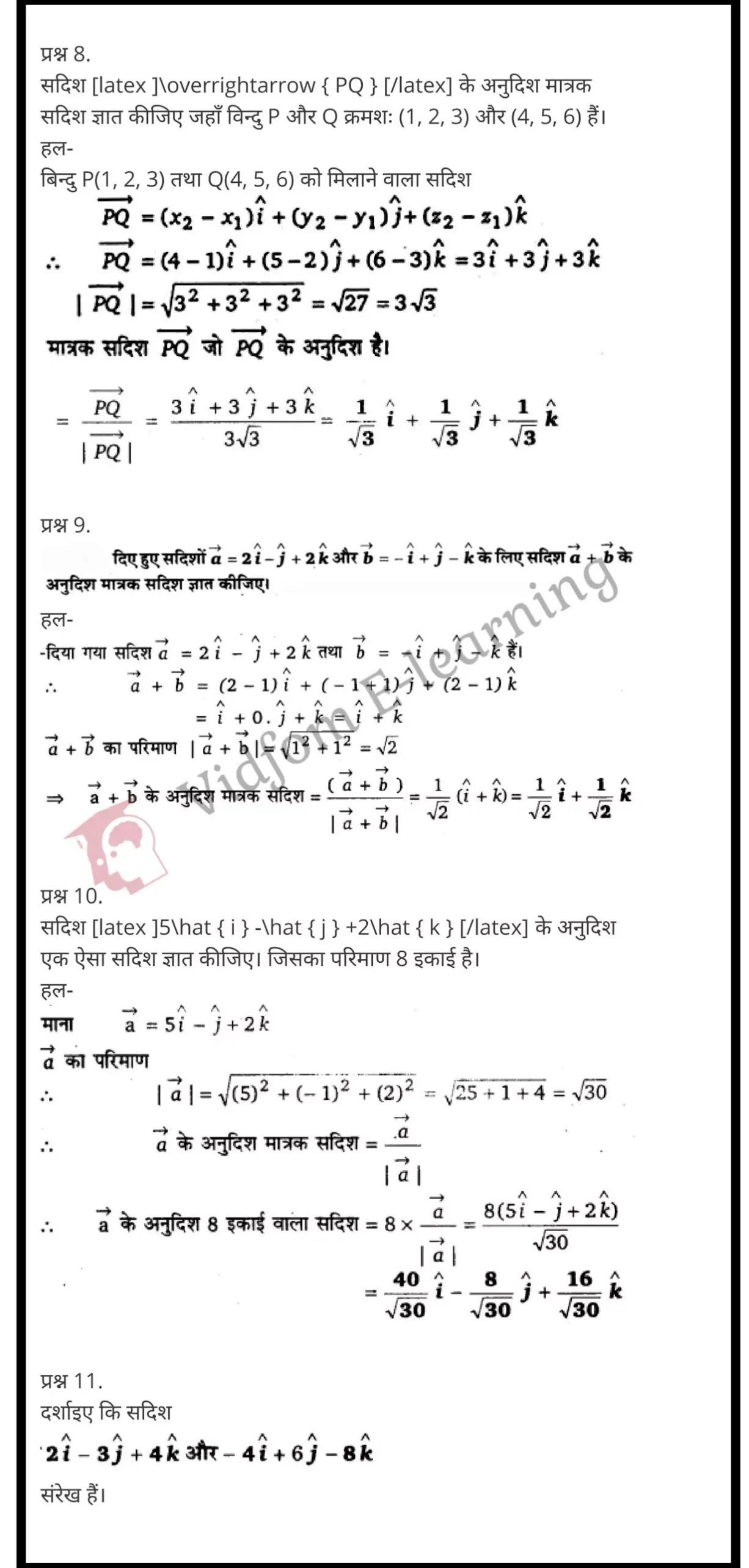 class 12 maths chapter 10 light hindi medium 5