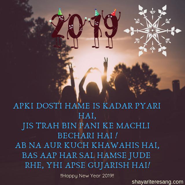 Apki Dosti Hame Is Kadar Happy New Year  Shayari