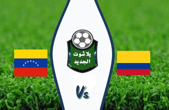 نتيجة مباراة كولومبيا وفنزويلا اليوم السبت 10/10/2020 تصفيات كأس العالم،
