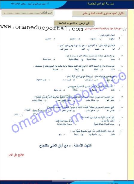 اختبار تحديد المستوي في اللغة العربية للصف الحادي عشر 2021-2022