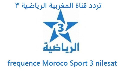 تردد قناة المغربية الرياضية tnt sport