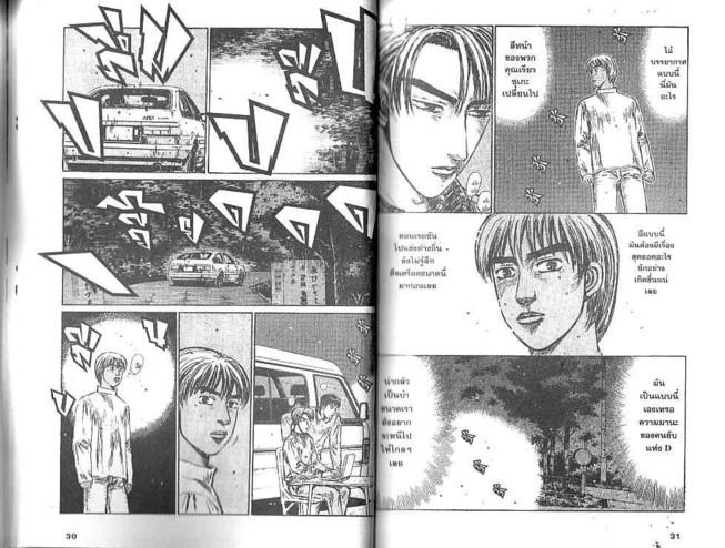 Initial D - หน้า 14