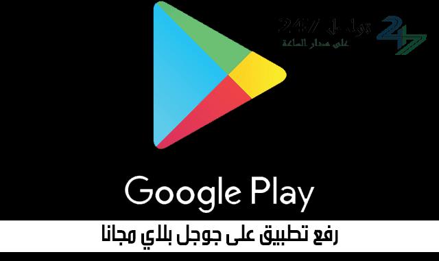رفع تطبيق على جوجل بلاي مجانا