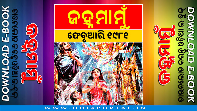 Janhamamu (ଜହ୍ନମାମୁଁ) - 1981 (February) Issue Odia eMagazine - Download e-Book (HQ PDF)