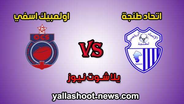 مشاهدة مباراة إتحاد طنجة وأولمبيك آسفي بث مباشر بتاريخ 23-01-2020 في الدوري المغربي