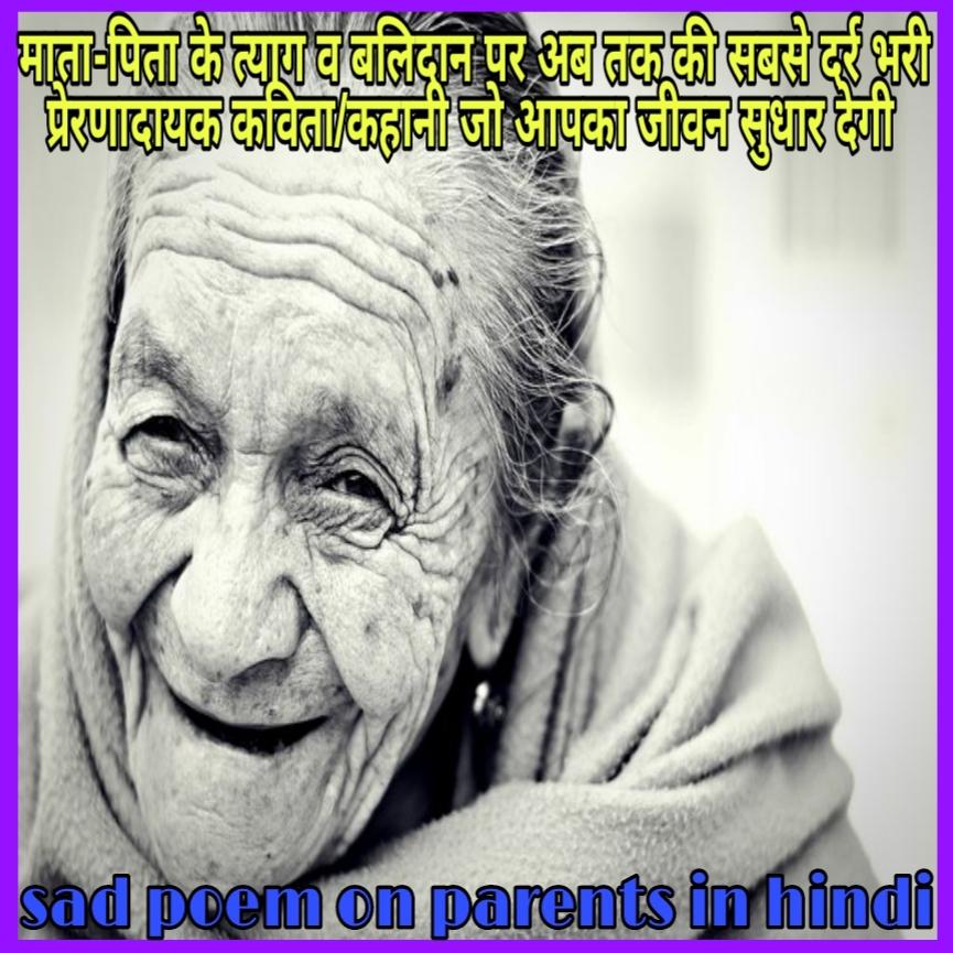 sad poem on parents in hindi