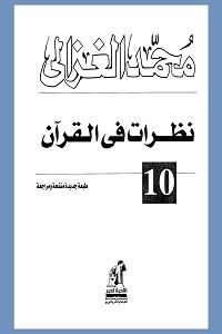 نظرات في القرآن - محمد الغزالي