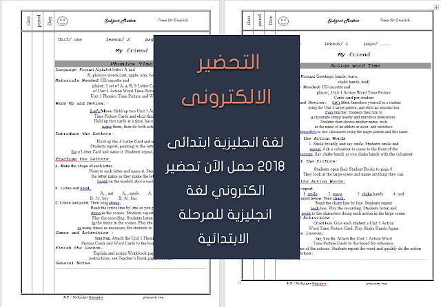 التحضير الالكترونى للغة الانجليزية لكل المرحلة الابتدائية ترم اول منهج جديد بملفات ورد word