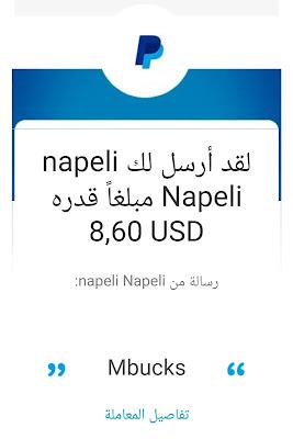 شرح تطبيق mbucks لربح رصيد بايبال وبطاقات جوجل بلي مجانا