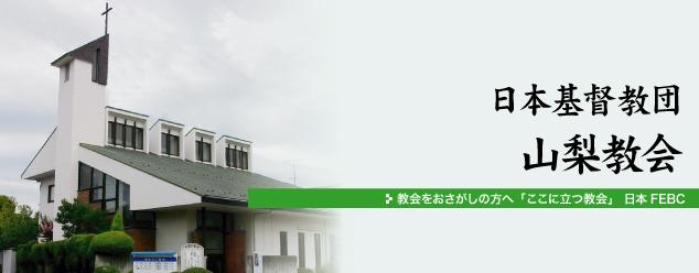 日本基督教団山梨教会