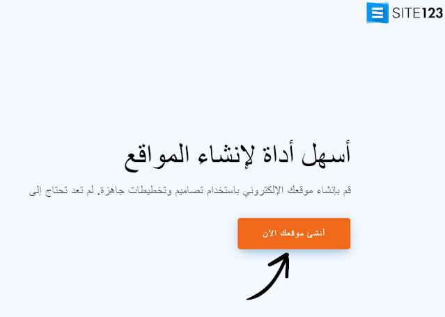البدء بإنشاء موقع إلكتروني على منصة سايت 123