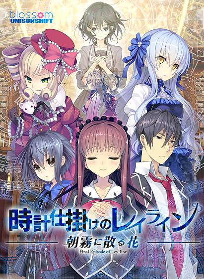 [Raw][2017][Unison Shift: Blossom] Tokeijikake no Ley Line -Asagiri ni Chiru Hana- [18+][+Limited Trilogy Box Bonus]